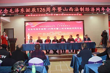山西法制经济网以举办年会的形式隆重纪念毛泽东诞辰126周年