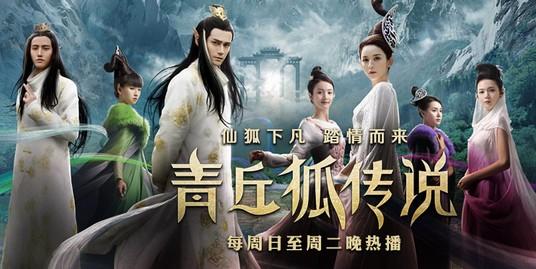 青丘狐传说 TV版:第30集