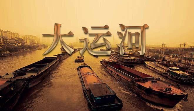 <b>《大运河》 世界最长运河穿过的历史风景</b>