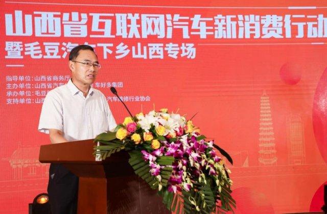 """""""晋情来消费"""" 2020山西省互联网汽车新消费行动启动"""